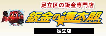 当店紹介・スタッフ紹介|宝塚 伊丹の格安板金10580円!宝塚 伊丹で車傷修理